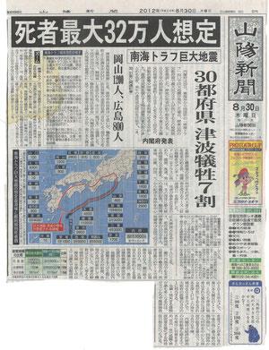 平成24年8月に地震の大きさが見直されました
