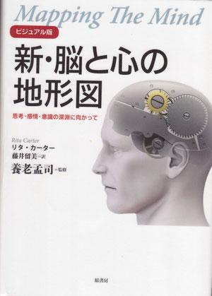 新・脳と心の地形図-表紙