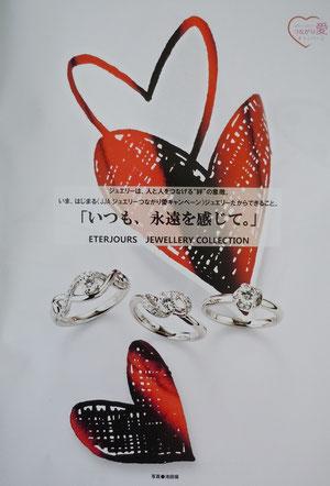 「つながり愛キャンペーン」特集ページ扉