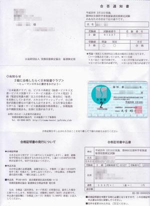 検定 合否 秘書 秘書技能検定CBT