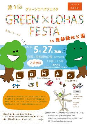 第3回GREEN×LOHAS FESTA