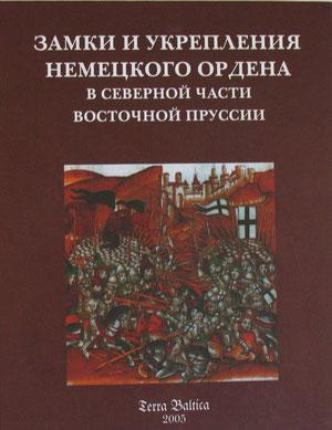 в 2005 г вышла книга по орденским и епископским замкам на территории Кал.обл.