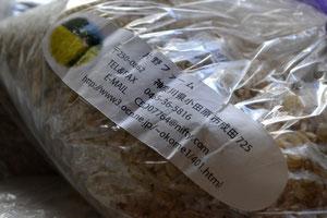 無農薬野菜 米 スリーエフ農法