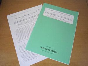YAKUGAKU ZASSHI 132(4)掲載論...