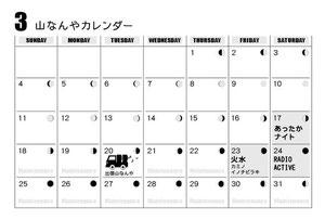 山なんやカレンダー