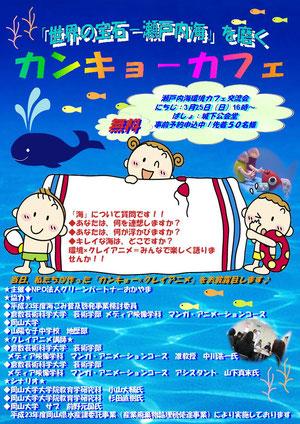 「世界の宝石-瀬戸内海」を磨く カンキョーカフェイベントチラシ(omote)