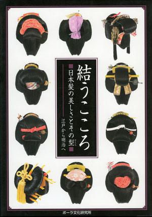 ポーラ文化研究所|化粧文化関連書籍のご紹介