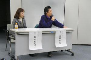 登壇者 高橋和勧監督 菊地真紀子事務局理事