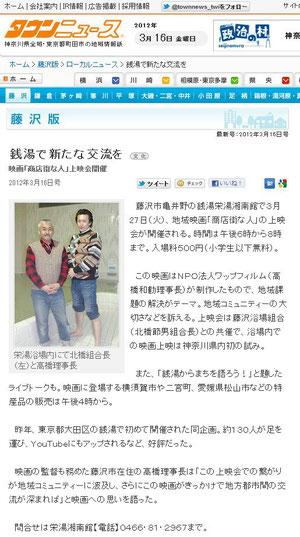 2012年3月16日 タウンニュース 藤沢版