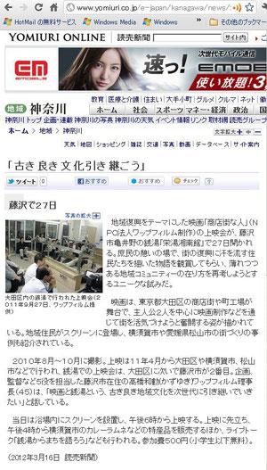 2012年3月16日 YOMIURI ONLINE