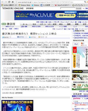 2012年11月20日 YOMIURI ONLINE