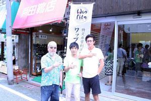 横浜銀蠅リダー嵐ヨシユキさんもかけつけてくださいました。ナイトページャー社長、下町ボブスレー広報部長横田信一郎、映画「商店街な人」監督、NPO法人ワップフィルム理事長高橋和勧。ボブピース!