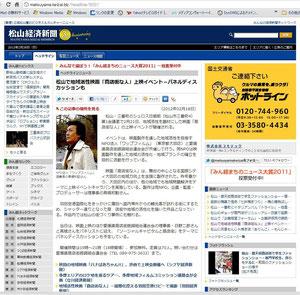 2012年2月18日 松山経済新聞記事