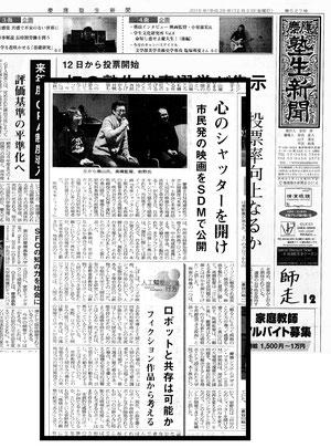 20161202 慶応塾生新聞 掲載