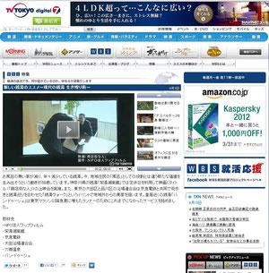 2012年4月12日 WBS特集 新しい銭湯のススメ〜現代の銭湯 生き残り術〜