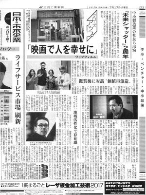 2017年7月17日 日刊工業新聞 22面