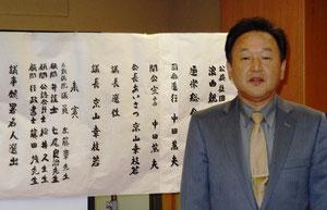 京山幸枝若会長開会挨拶