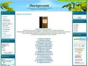 """Для перехода на сайт """"Экспромт"""" нажми на изображение."""