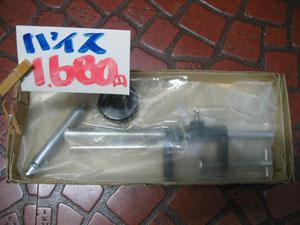 フライマスター1680円