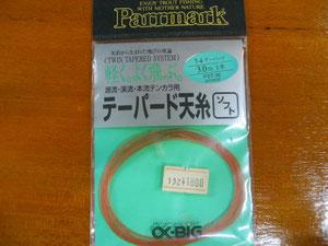 パーマークのテーパード1800円