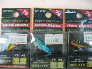 メタルバイブ激震7g380円