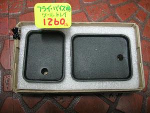 バイス用ツールドレン1080円