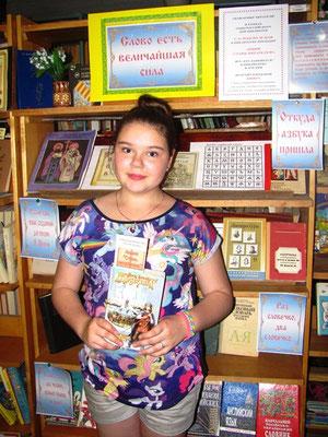 """Александра - участница акции """"Стань читателем, получи книгу в подарок!"""""""
