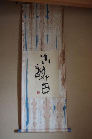 「小春空」  表具:越野照子(藍、柿渋染め)
