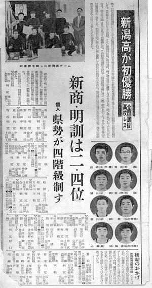 賀井寛 全国個人優勝&新潟高校団体優勝