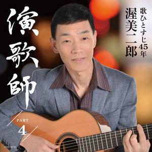 2013年8月21日:演歌師PART4(ALBUM)