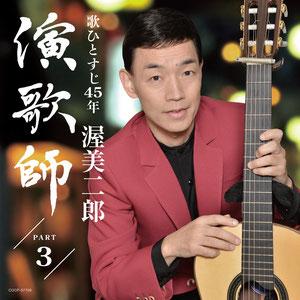2012年12月19日:演歌師PART3(ALBUM)
