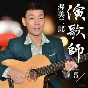 2014年3月19日:演歌師PART5(ALBUM)