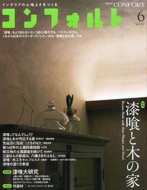 建築資料研究社の隔月刊 『コンフォルト』(138号 2014年6月号・2014年5月2日発行)