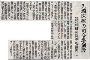 H25.4.19 神戸新聞より