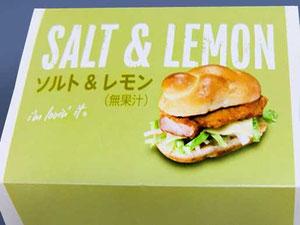 チキンバーガー ソルト&レモン