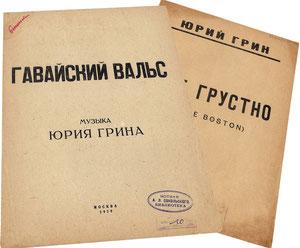 Гавайский вальс, Мне грустно (вальс-бостон), Юрий Грин (1929), ноты