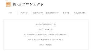 「桜onプロジェクト」ホームページ