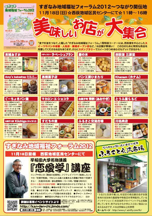 すぎなみ地域福祉フォーラム2012〜食で杉並をつなぐ(参加店舗)