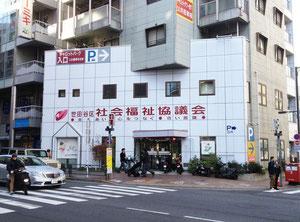 世田谷区社会福祉協議会