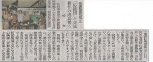 松竹映画監督 阿部勉 応援団