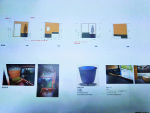 風呂場の設計図と五右衛門風呂の写真