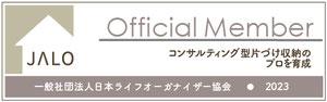 一般社団法人日本ライフオーガナイザー協会正会員