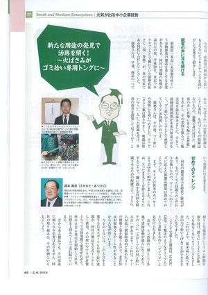 月刊 「石垣」 8月号