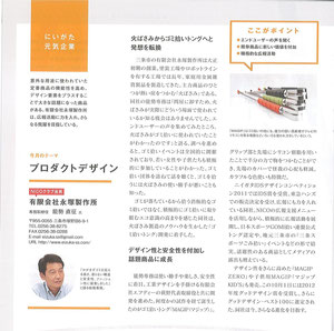 NICO Press 第99号
