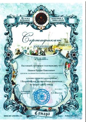 Сертификат куратора дистанционной олимпиады по физике