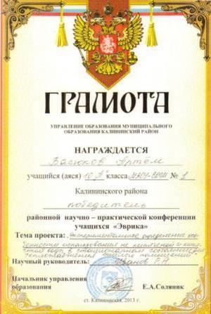 Победитель научно-практической практической конференции март 2013 года
