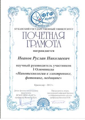 I Олимпиада по нанотехнологиям КубГУ октябрь 2012