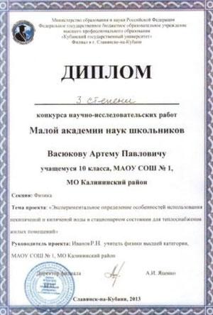 Диплом призера Малой академии наук школьников 11 апреля 2013 года