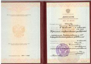 Диплом КубГУ