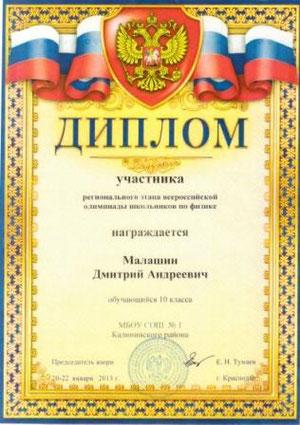 Диплом участника краевой олимпиады по физике 2013